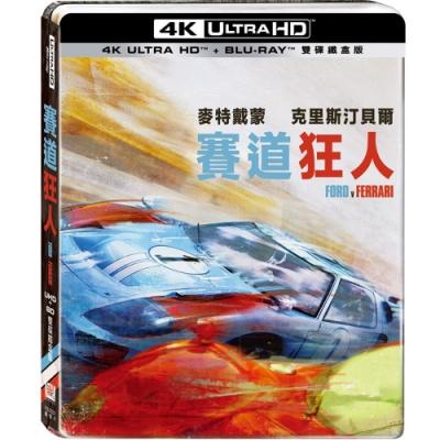 賽道狂人 4K UHD+BD雙碟鐵盒版