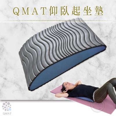 QMAT瑜珈伸展仰臥起坐靠背墊.多功能韻律有氧背部肌肉舒緩伸展腰靠拉筋板輔助運動用品MIT
