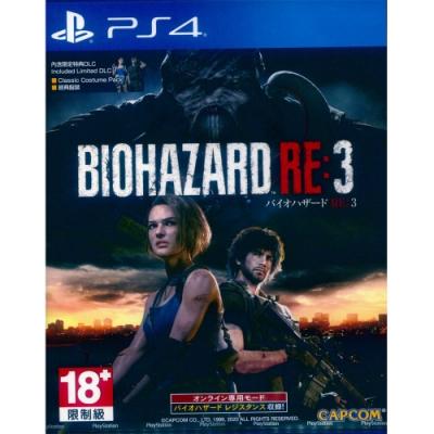 惡靈古堡 3 重製版 RESIDENT EVIL 3 - PS4 中英日文亞版