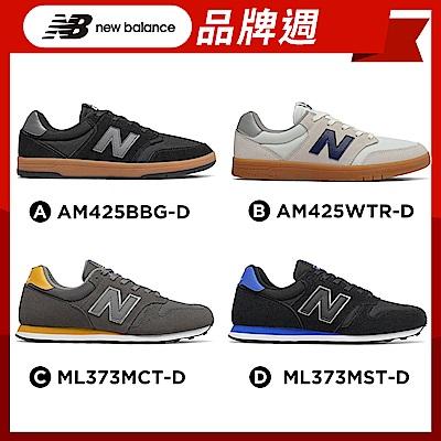 【品牌週限定】New Balance 復古鞋_中性_黑色/白色/鐵灰/黑藍(四款任選)