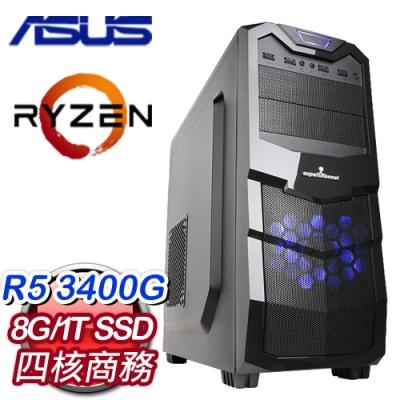 華碩 文書系列【指桑罵槐】AMD R5 3400G四核 商務電腦