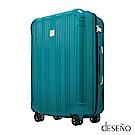 Deseno酷比旅箱24吋超輕量拉鍊行李箱寶石色系-綠