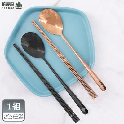 Beroso 倍麗森 正316不鏽鋼餐具方筷子+湯匙- 雙色任選
