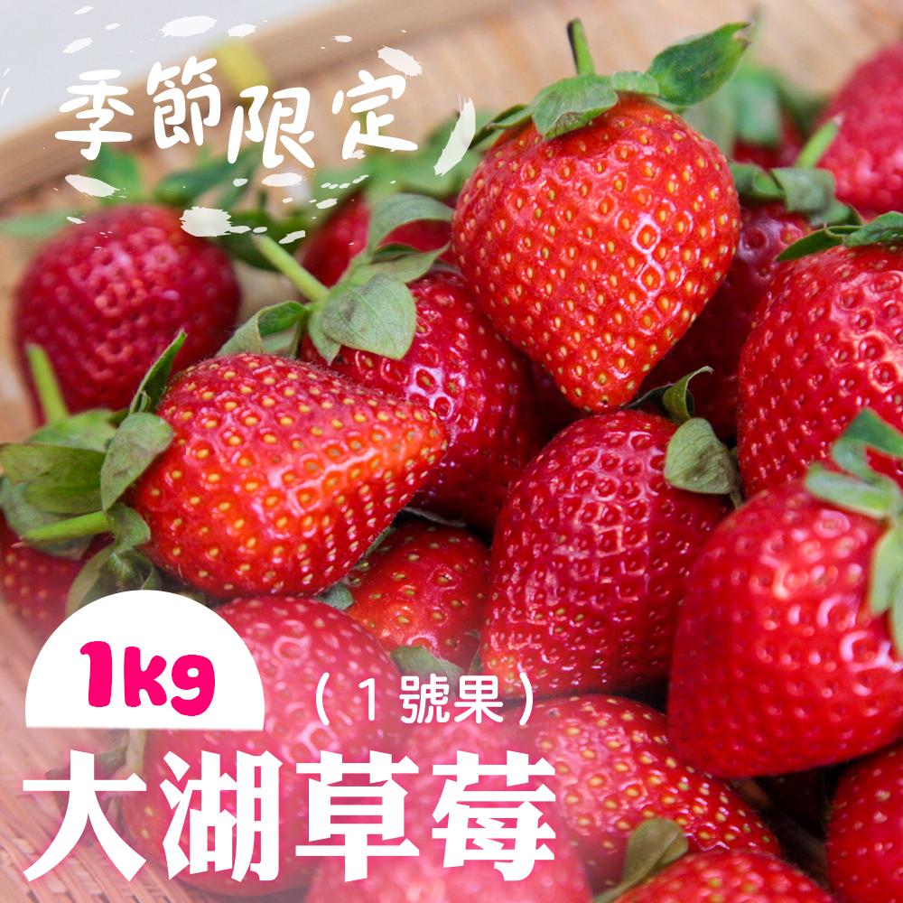 家購網嚴選 鮮豔欲滴大湖香水草莓1公斤/盒(1號果)