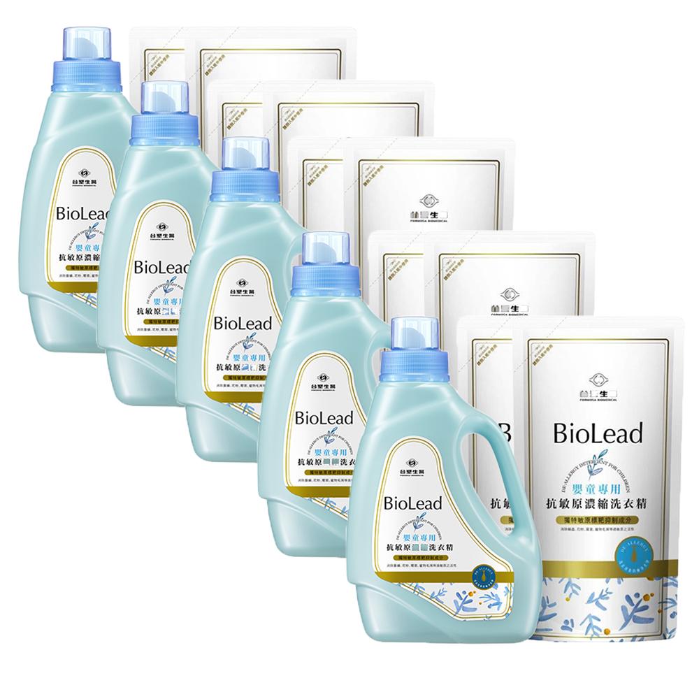 【箱購】【台塑生醫】 BioLead 抗敏原嬰童專用洗衣精促銷包(5瓶+10包)