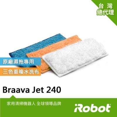 美國iRobot Braava Jet 240原廠重複水洗式三色墊各<b>1</b>條
