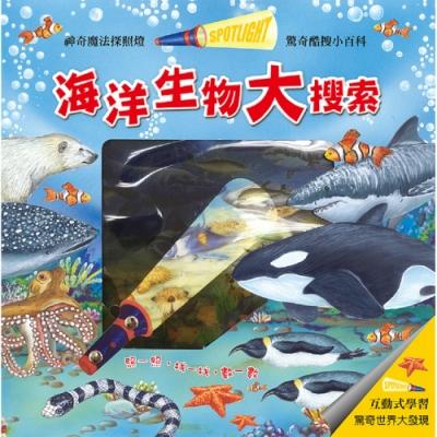 閣林文創 驚奇酷搜小百科-海洋生物大搜索