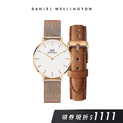 DW 禮盒 官方旗艦店 32mm米蘭金屬編織錶+淺棕真皮錶帶(編號04)