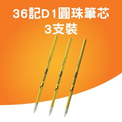 36記D1圓珠筆芯-3支裝