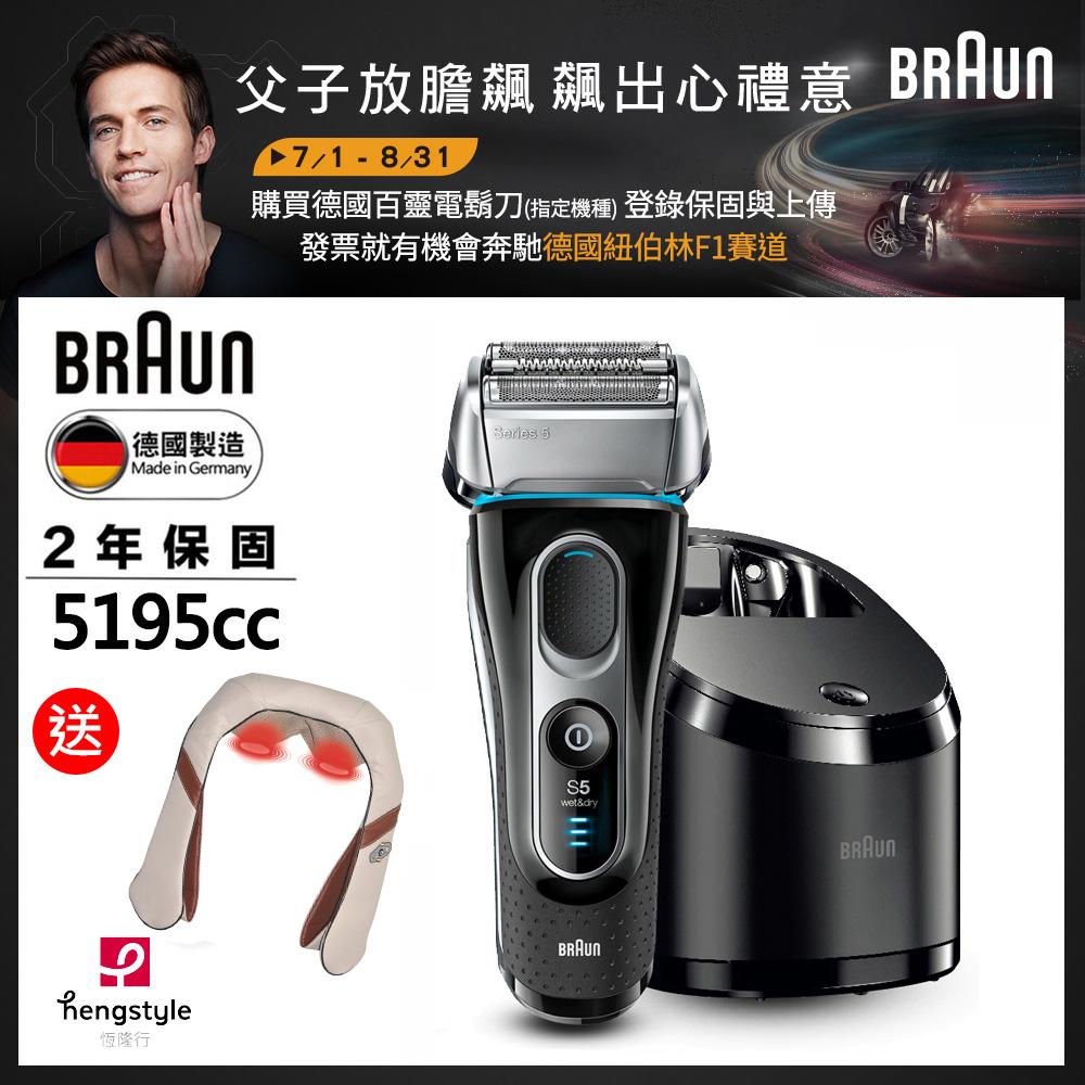 德國百靈BRAUN-新5系列親膚靈動貼面電鬍刀5195cc