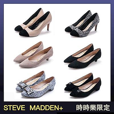 【時時樂限定】 STEVE MADDEN 時髦跟鞋均一價1599元