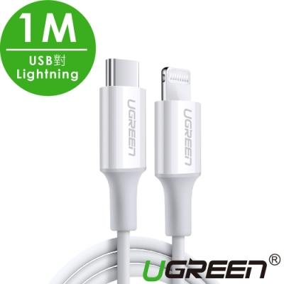 綠聯 3A快充  USB-C 對 Lightning 傳輸線 1M