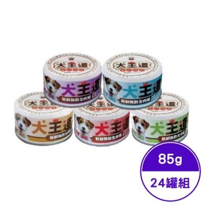 JOY喜樂寵宴-犬王道之新鮮無穀全肉罐系列 85g (24罐組)