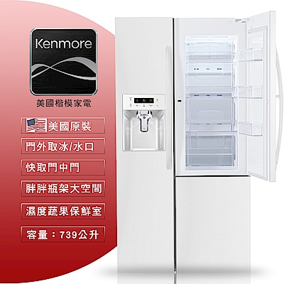 【美國楷模Kenmore】739L 對開門冰箱-純白 51832