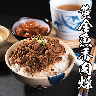 【鮮食達人】魚四方黃金低油魚香肉燥3盒組(240g/盒/共2包)