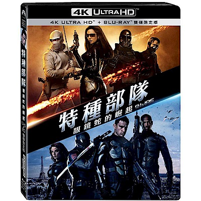 特種部隊: 眼鏡蛇的崛起 UHD+BD 雙碟限定版 藍光 BD