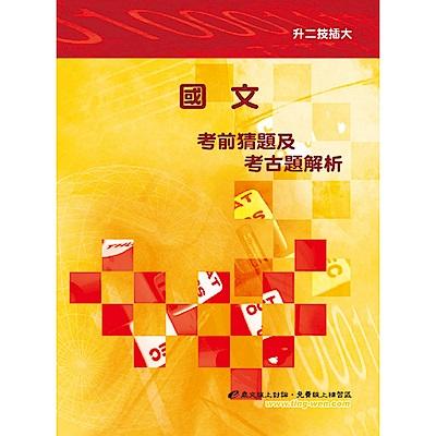 國文考前猜題及考古題解析(10版)