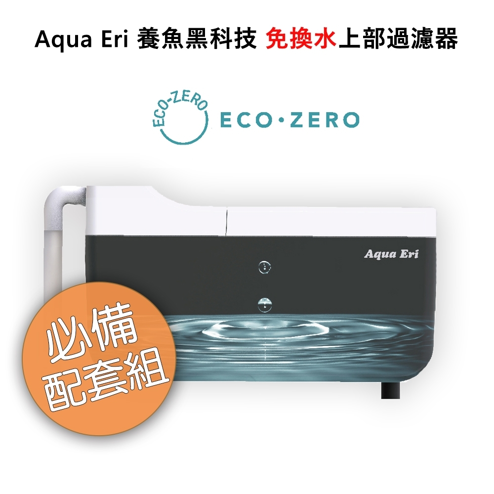 ECO ZERO Aqua Eri 養魚黑科技 免換水上部過濾器 (公司貨) 必備配套組