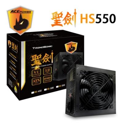 ACEPOWER 翰欣 聖劍 HS-550 電源供應器