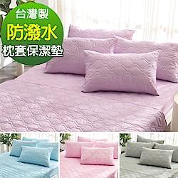 Ania Casa 枕頭套保潔墊 日本防蹣抗菌 採3M防潑水技術 多款