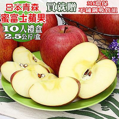 愛蜜果 日本青森蜜富士蘋果10顆禮盒(約2.5公斤/盒)「贈環保吸管組」