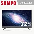 SAMPO聲寶 HD低藍光 32型LED液晶顯示器 EM-32BA100