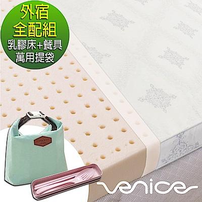 (外宿環保組)Venice 透氣5cm棉柔乳膠床墊(加大)+環保餐具組x1+無印風萬用提袋