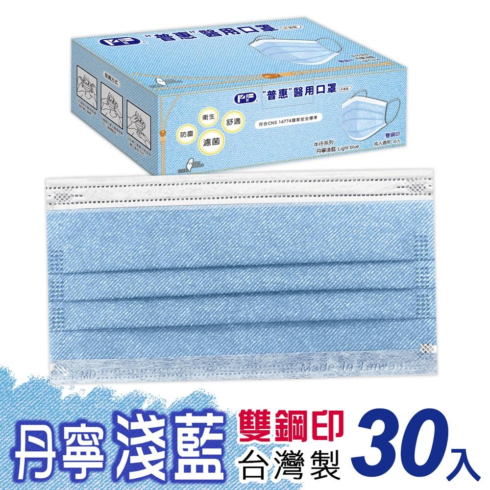 普惠醫工 成人雙鋼印醫用口罩-丹寧淺藍(30入/盒)