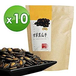 十翼饌 甘草黑瓜子(130g)x10包