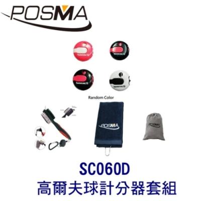 POSMA 高爾夫球計分器套組 SC060D