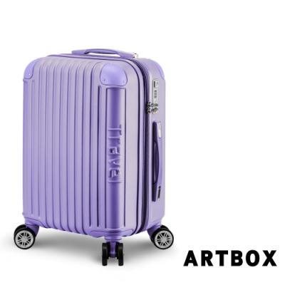 【ARTBOX】旅行意義 20吋抗壓U槽鑽石紋霧面行李箱 (女神紫)