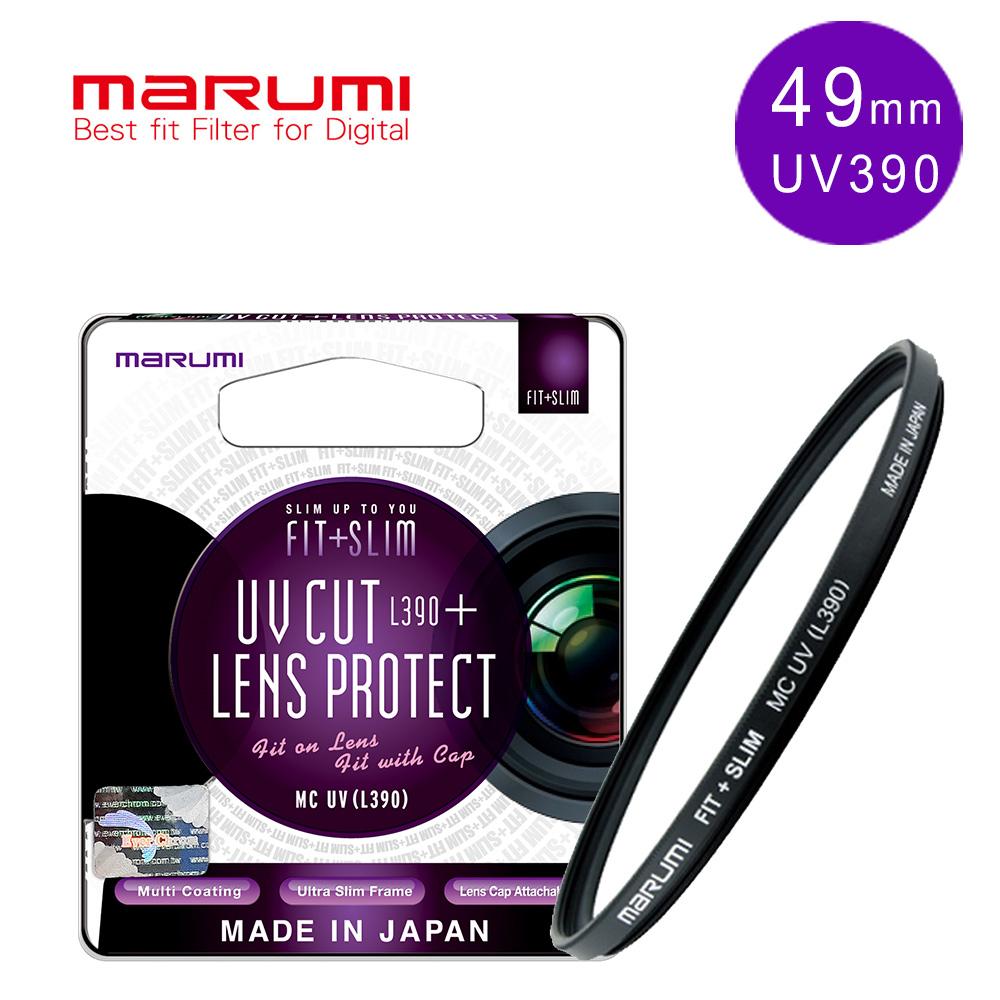 Marumi-FIT+SLIM廣角薄框多層鍍膜UV保護鏡 L390 49mm
