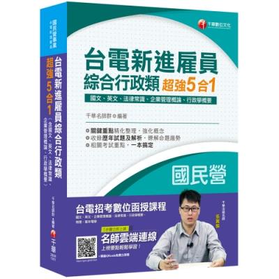 台電新進雇員綜合行政超強5合一(含國文、英文、法律常識、企業管理概論、行政學概要)