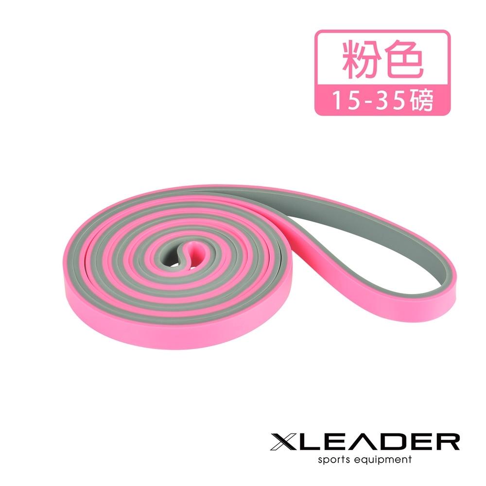 Leader X 雙色環狀加長彈性阻力帶 伸展拉力圈 粉色(15-35磅)