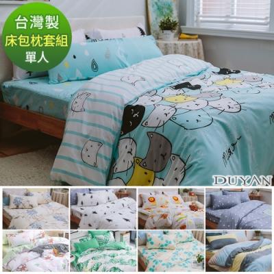 DUYAN竹漾 MIT 天絲絨-單人床包枕套兩件組-多款任選