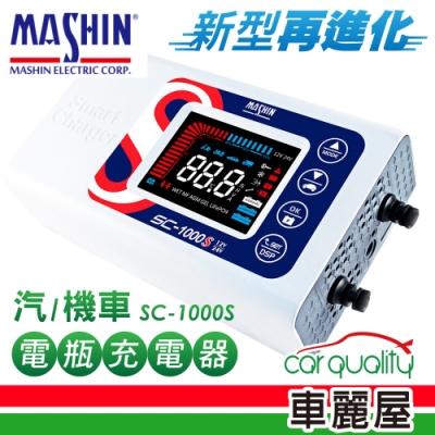 【麻新電子】12V/24V 10A 微電腦控制全自動充電器(SC-1000S)