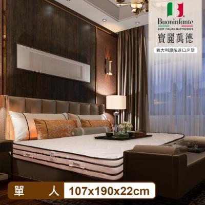 義大利Buoninfante寶麗萬德 原裝進口精品床墊獨立筒彈簧床/透氣床墊(單人)