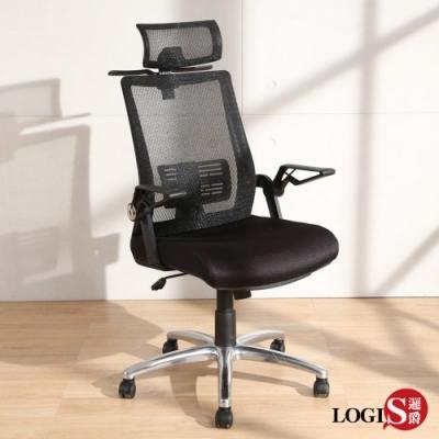 LOGIS  大方護腰電腦椅 辦公椅 書桌椅 升降椅