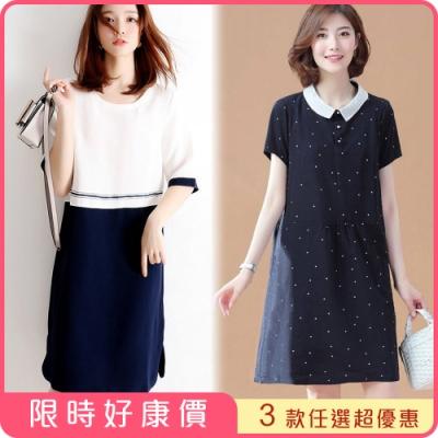 [時時樂] 初色  時尚簡約拼接洋裝-共3款-(M-2XL可選)
