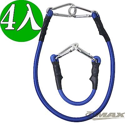 OMAX專利帶D扣多功能彈性繩30+60+90+150cm-4入組合-快