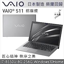 VAIO S11-霧鋁銀 日本製造 匠心精神(i7-855