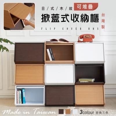 【品質嚴選】MIT台灣製造-掀蓋式收納櫃-可堆疊/展示櫃/書櫃(1入)