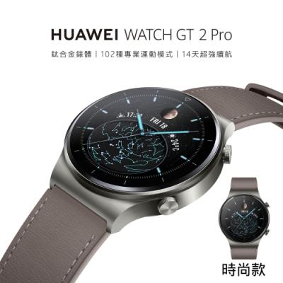 (時尚款) HUAWEI 華為 WATCH GT 2 Pro 智慧手錶