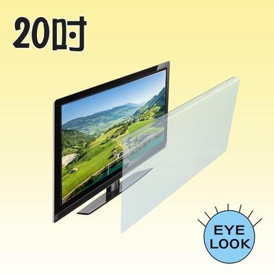 MIT~20吋   EYE LOOK  抗藍光LCD螢幕護目鏡  優派   (B款) 新規格