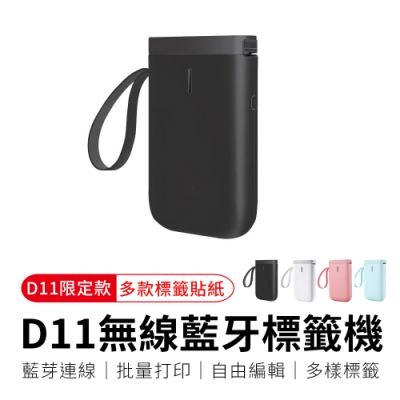 【精臣】D11無線藍牙標籤機 - 黑色(「送」隨機標籤紙)