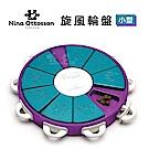 瑞典Nina Ottosson 寵物益智玩具 旋風輪盤-小型(藍+紫色)