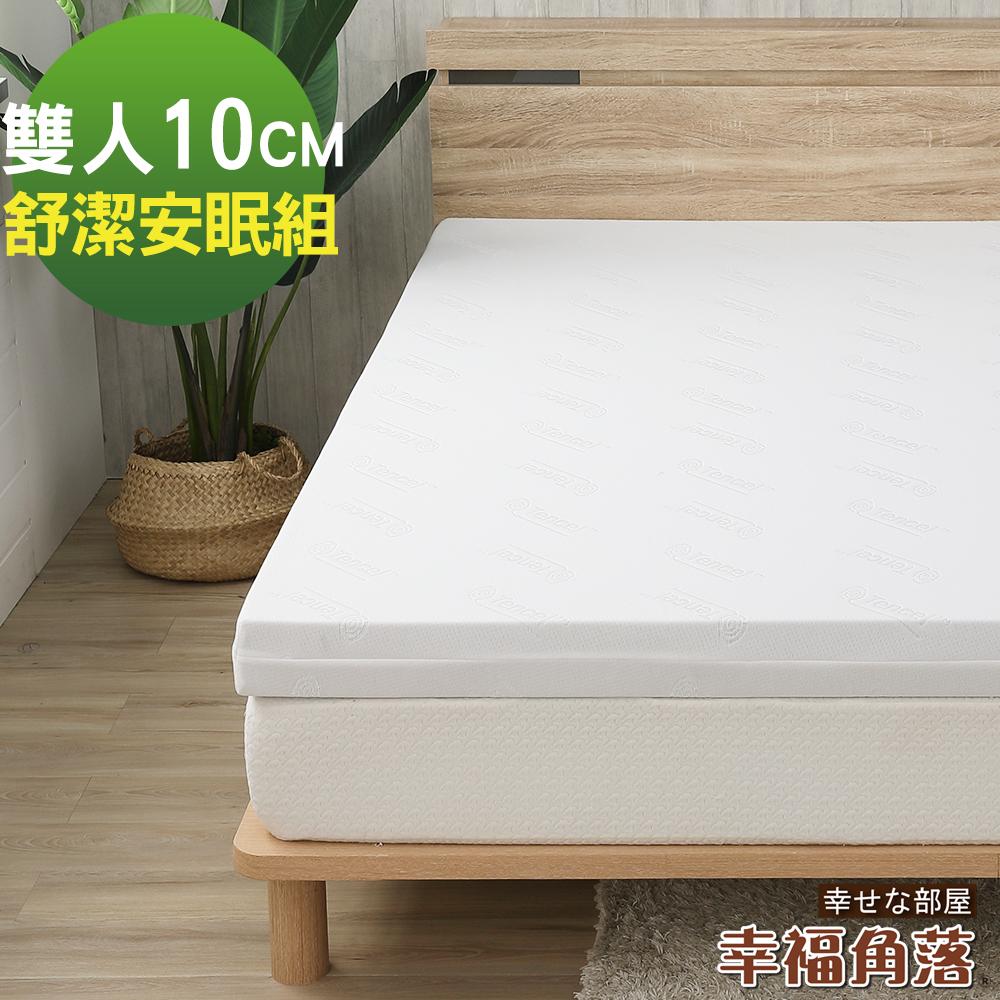 幸福角落 TENCEL天絲舒柔表布竹炭平面型10cm厚記憶床墊舒潔安眠組-雙人5尺