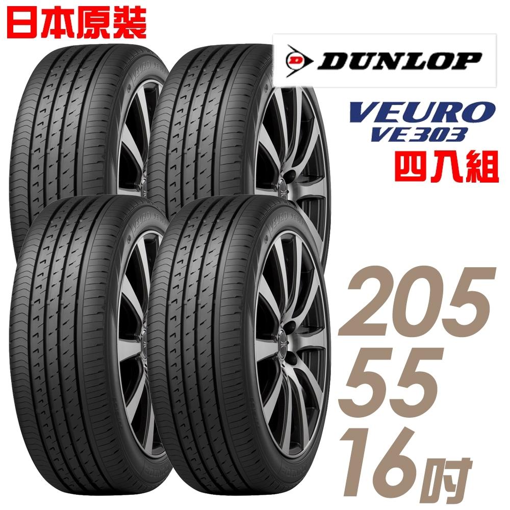 【DUNLOP 登祿普】日本原裝 VE303 舒適寧靜輪胎_四入組_205/55/16