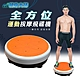 健身大師-全方位活力律動飛碟機(魔力板/抖抖機/震動機) product thumbnail 1