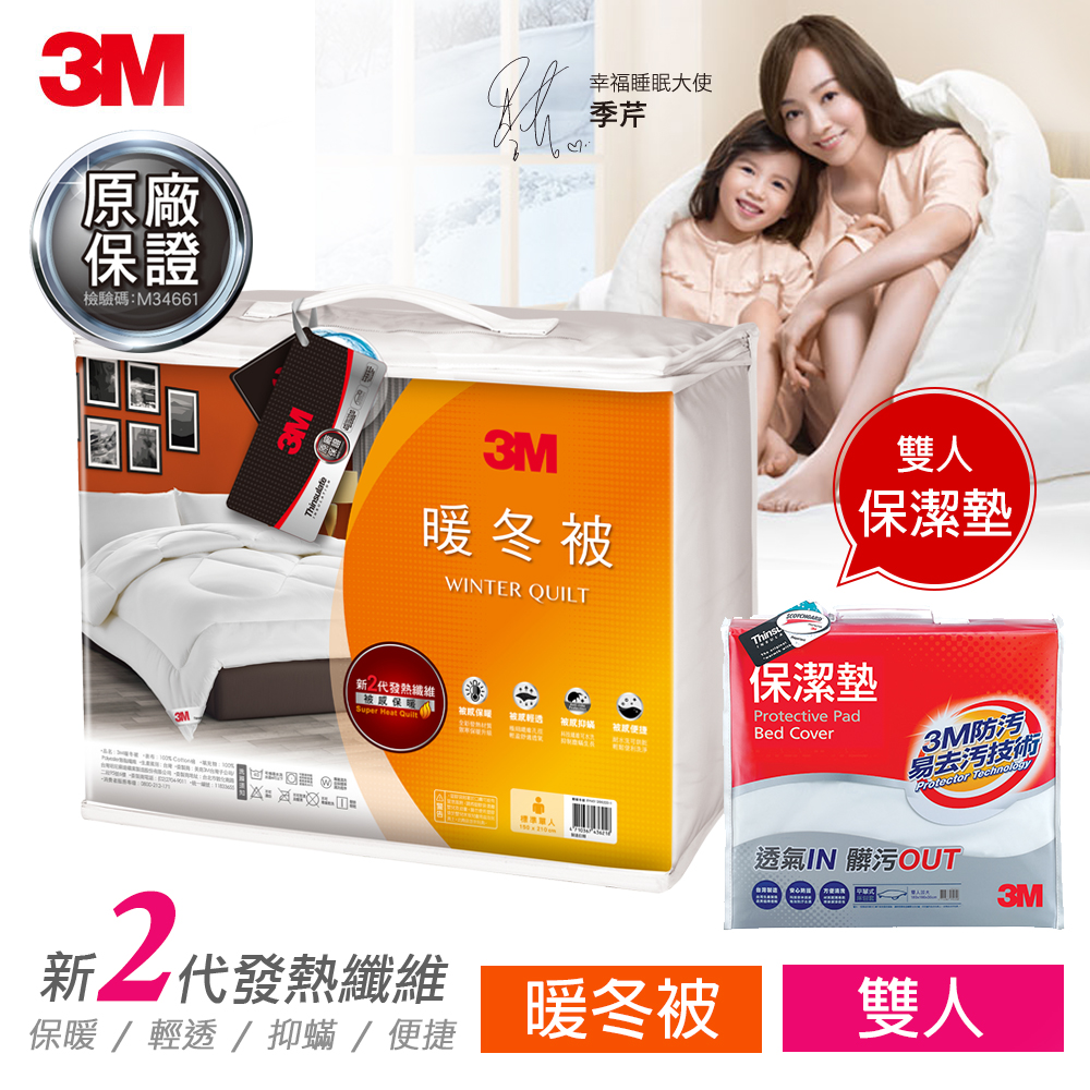3M 新2代發熱纖維被X保潔墊-雙人超值組(NZ370+平單式保潔墊床包)
